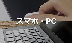 スマホ・PC