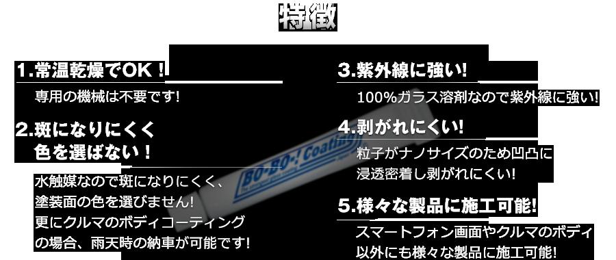 多層性ガラスコーティング剤『BO-BO-!(ボーボー!)コーティング』!