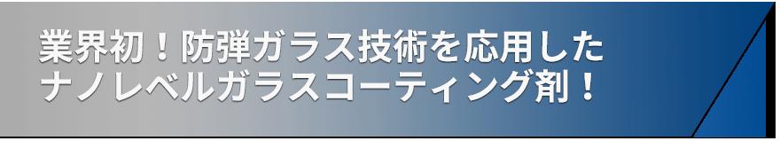 業界初!防弾ガラス技術を応用したナノレベルガラスコーティング剤!